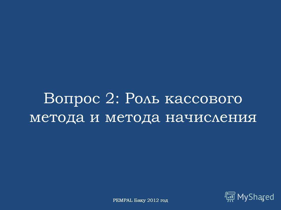 Вопрос 2: Роль кассового метода и метода начисления PEMPAL Баку 2012 год9