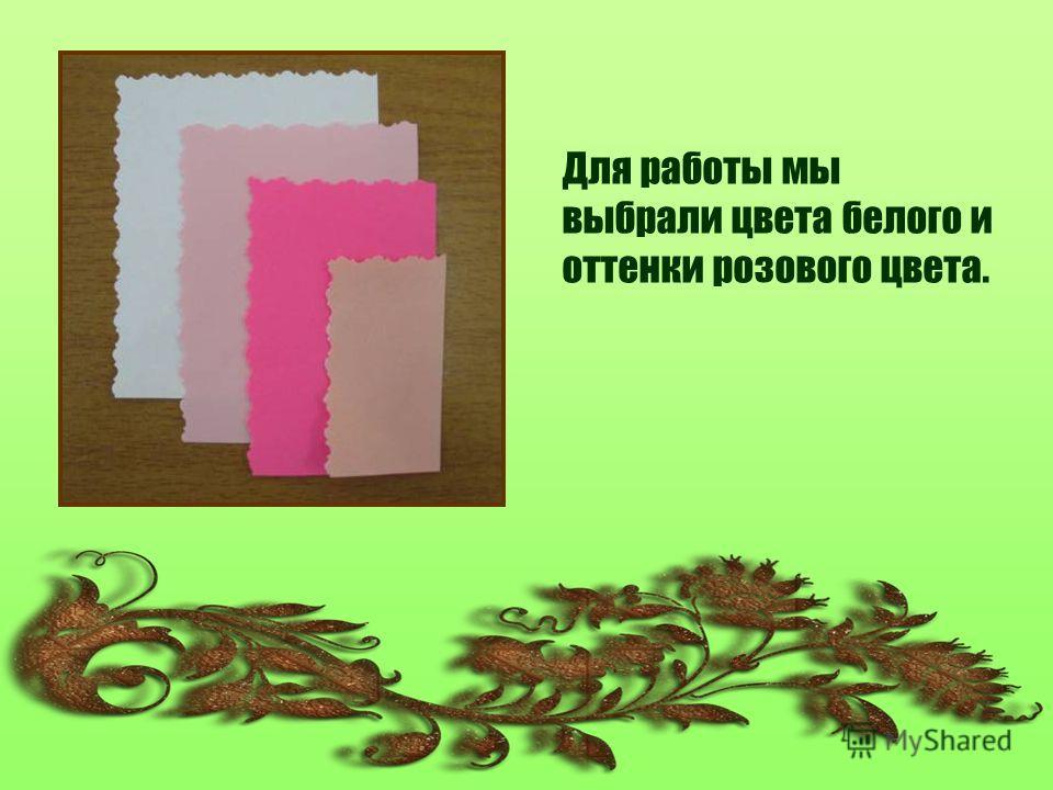 Для работы мы выбрали цвета белого и оттенки розового цвета.