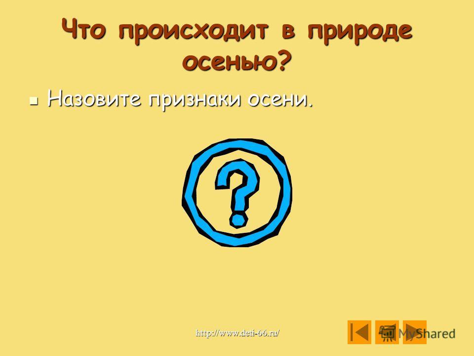 Отгадай загадку: Пусты поля, Мокнет земля, Дождь поливает – Кода это бывает? http://www.deti-66.ru/