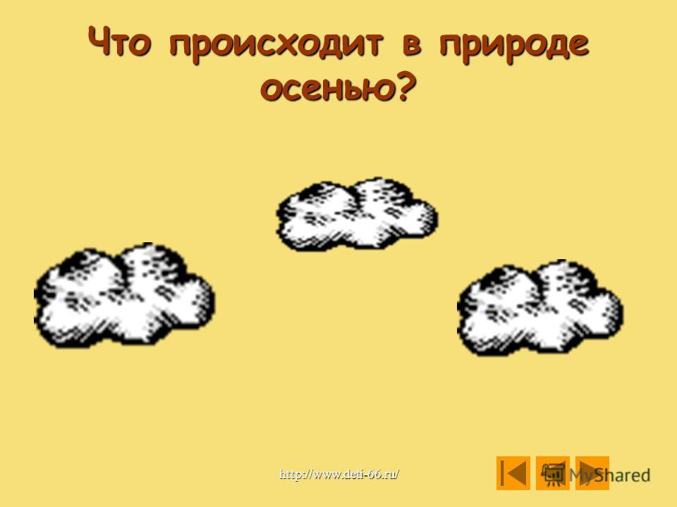 Что происходит в природе осенью? Назовите признаки осени. Назовите признаки осени. http://www.deti-66.ru/