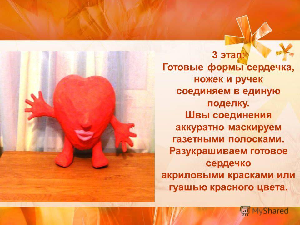 3 этап: Готовые формы сердечка, ножек и ручек соединяем в единую поделку. Швы соединения аккуратно маскируем газетными полосками. Разукрашиваем готовое сердечко акриловыми красками или гуашью красного цвета.