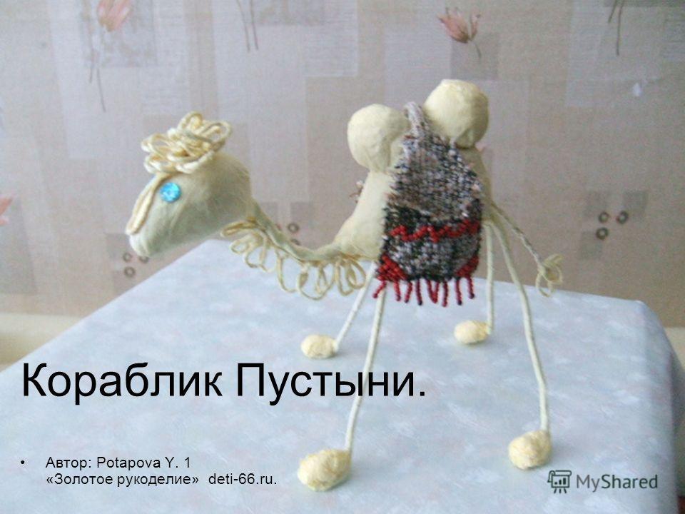 Кораблик Пустыни. Автор: Potapova Y. 1 «Золотое рукоделие» deti-66.ru.