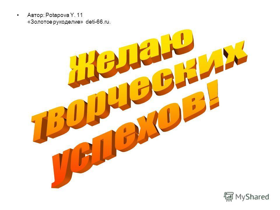 Автор: Potapova Y. 11 «Золотое рукоделие» deti-66.ru.