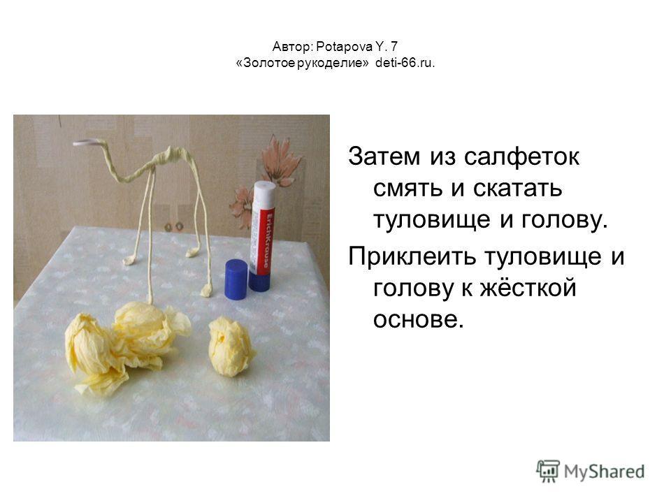 Автор: Potapova Y. 7 «Золотое рукоделие» deti-66.ru. Затем из салфеток смять и скатать туловище и голову. Приклеить туловище и голову к жёсткой основе.