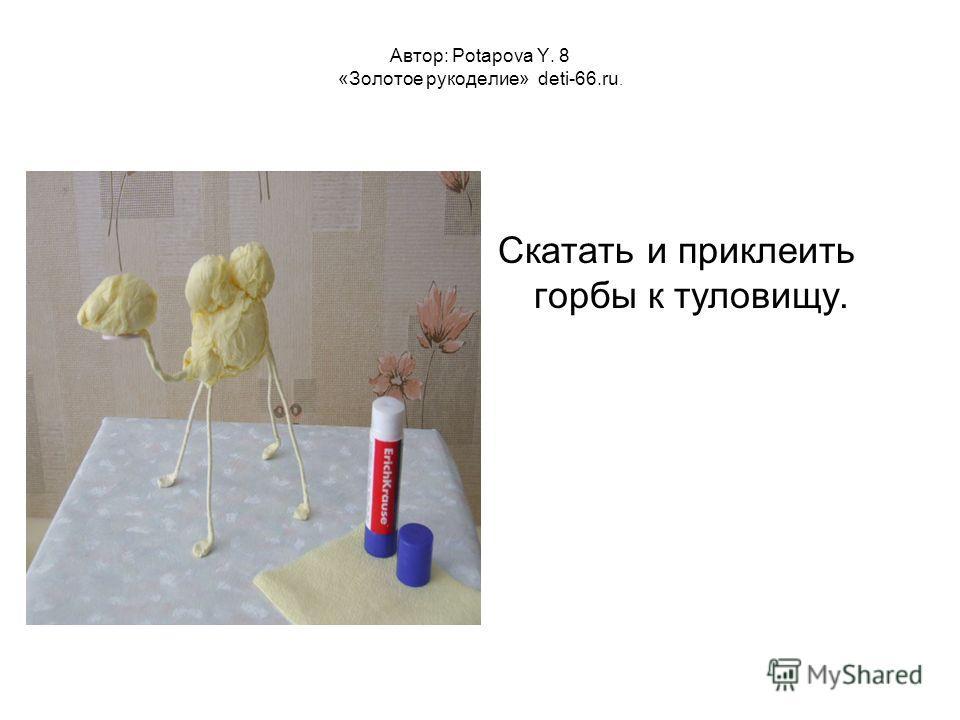 Автор: Potapova Y. 8 «Золотое рукоделие» deti-66.ru. Скатать и приклеить горбы к туловищу.