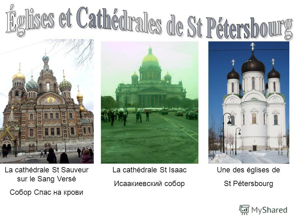 La cathédrale St Sauveur sur le Sang Versé Собор Спас на крови La cathédrale St Isaac Исаакиевский собор Une des églises de St Pétersbourg
