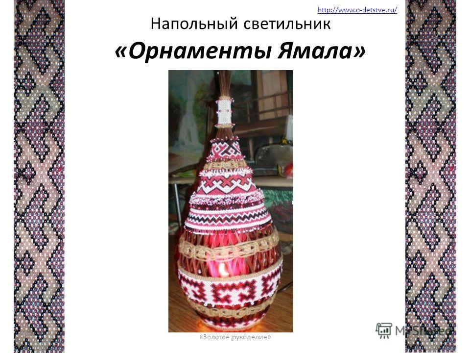 Напольный светильник «Орнаменты Ямала» «Золотое рукоделие» http://www.o-detstve.ru/
