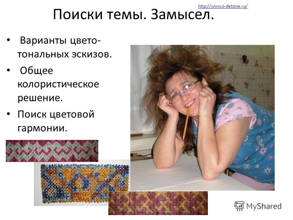 Поиски темы. Замысел. Варианты цвето- тональных эскизов. Общее колористическое решение. Поиск цветовой гармонии. «Золотое рукоделие» http://www.o-detstve.ru/