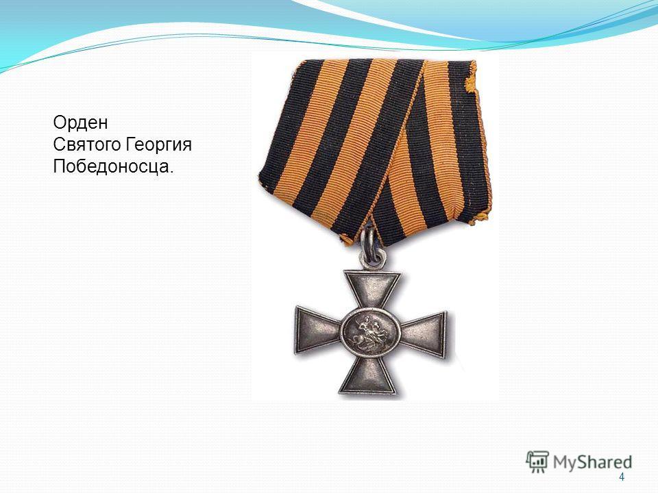 Орден Святого Георгия Победоносца. 4