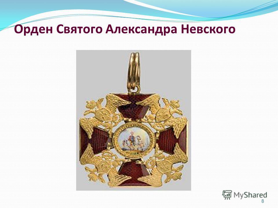 Орден Святого Александра Невского 8