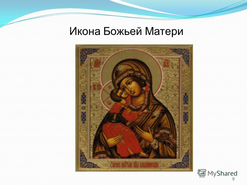 9 Икона Божьей Матери