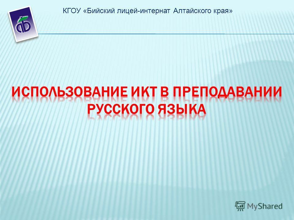 КГОУ «Бийский лицей-интернат Алтайского края»