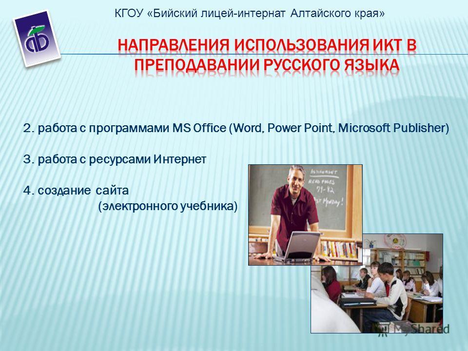 2. работа с программами MS Office (Word, Power Point, Microsoft Publisher) 3. работа с ресурсами Интернет 4. создание сайта (электронного учебника) КГОУ «Бийский лицей-интернат Алтайского края»