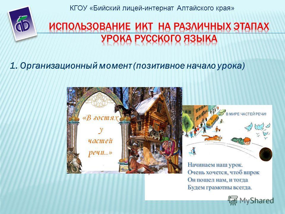 1. Организационный момент (позитивное начало урока) КГОУ «Бийский лицей-интернат Алтайского края»