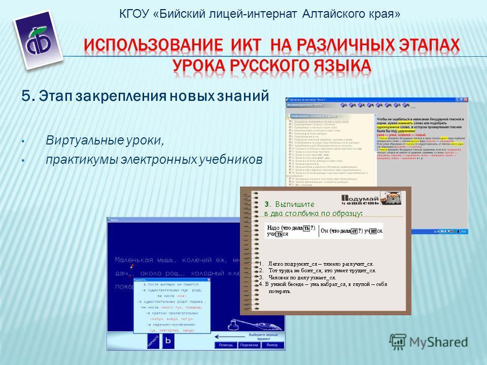 5. Этап закрепления новых знаний Виртуальные уроки, практикумы электронных учебников КГОУ «Бийский лицей-интернат Алтайского края»