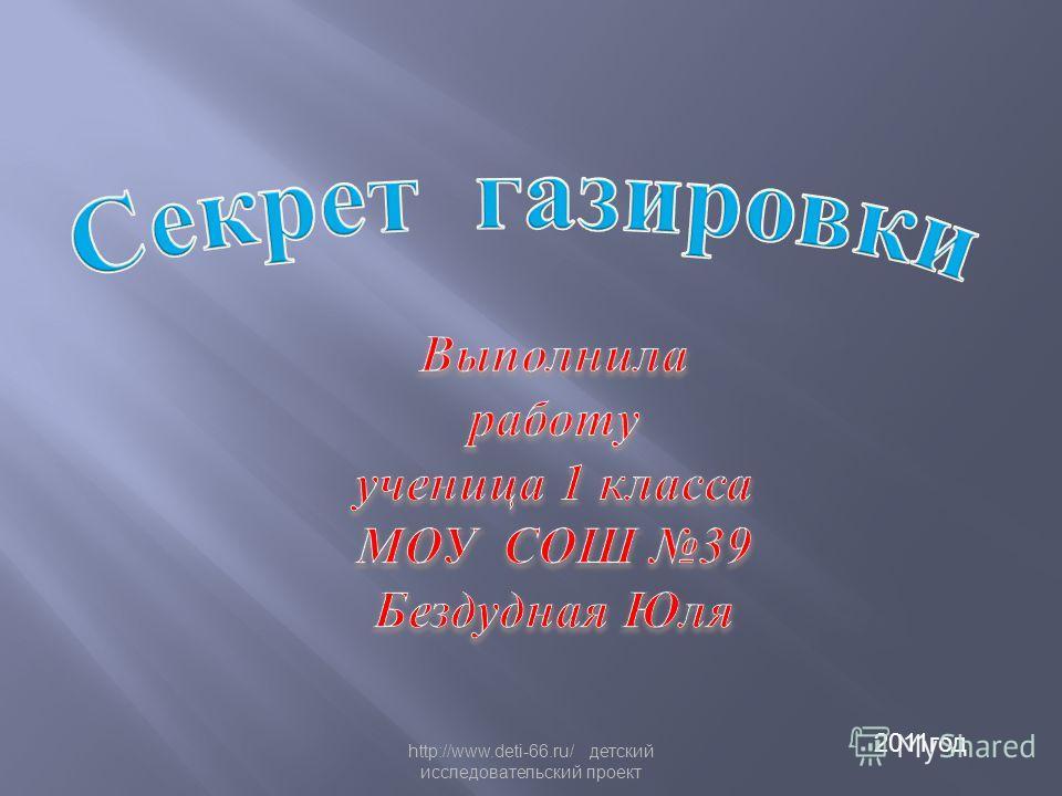 http://www.deti-66.ru/ детский исследовательский проект 2011год