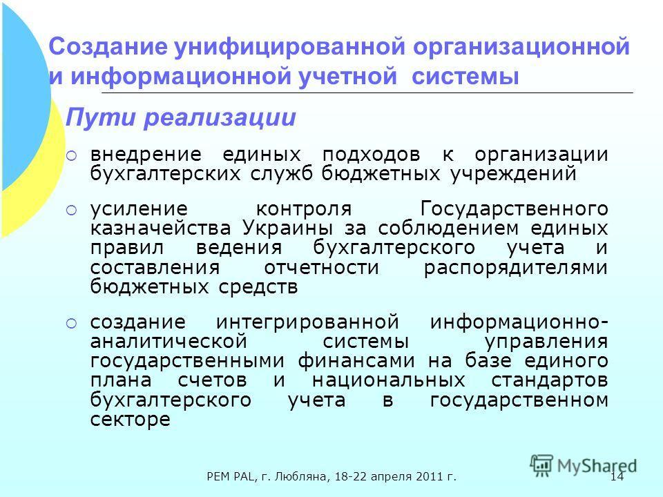 Создание унифицированной организационной и информационной учетной системы Пути реализации внедрение единых подходов к организации бухгалтерских служб бюджетных учреждений усиление контроля Государственного казначейства Украины за соблюдением единых п