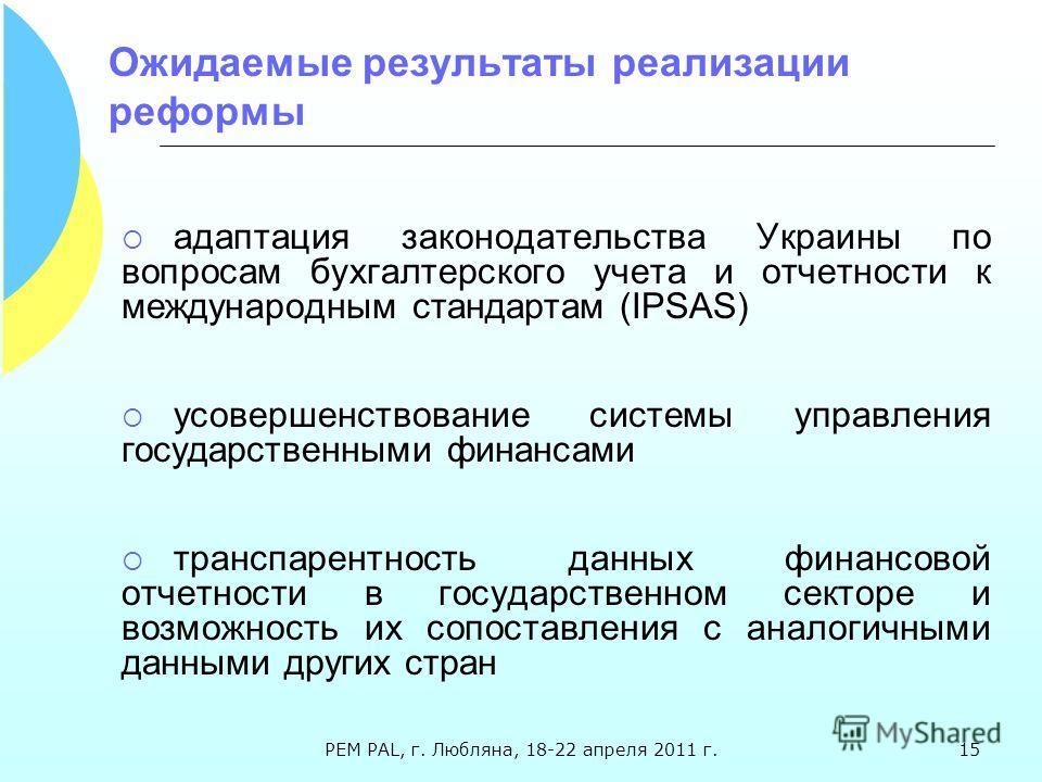 Ожидаемые результаты реализации реформы адаптация законодательства Украины по вопросам бухгалтерского учета и отчетности к международным стандартам (IPSAS) усовершенствование системы управления государственными финансами транспарентность данных финан