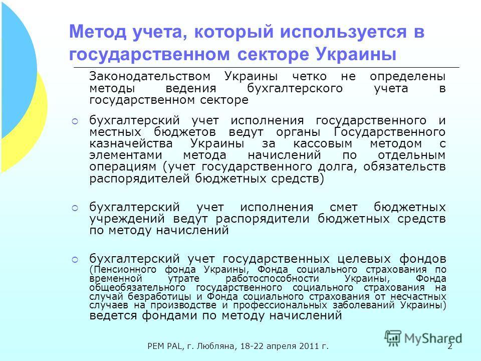 Метод учета, который используется в государственном секторе Украины Законодательством Украины четко не определены методы ведения бухгалтерского учета в государственном секторе бухгалтерский учет исполнения государственного и местных бюджетов ведут ор