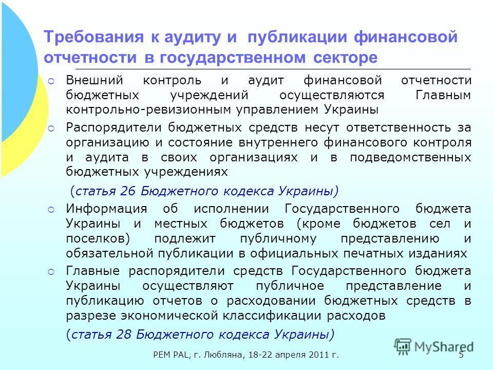 Требования к аудиту и публикации финансовой отчетности в государственном секторе Внешний контроль и аудит финансовой отчетности бюджетных учреждений осуществляются Главным контрольно-ревизионным управлением Украины Распорядители бюджетных средств нес
