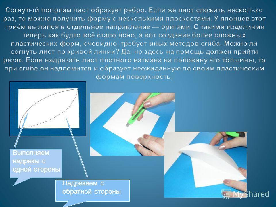 Согнутый пополам лист образует ребро. Если же лист сложить несколько раз, то можно получить форму с несколькими плоскостями. У японцев этот приём вылился в отдельное направление оригами. С такими изделиями теперь как будто всё стало ясно, а вот созда
