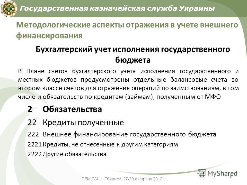 PEM PAL, г. Тбилиси, 27-29 февраля 2012 г. 19 Методологические аспекты отражения в учете внешнего финансирования Бухгалтерский учет исполнения государственного бюджета В Плане счетов бухгалтерского учета исполнения государственного и местных бюджетов