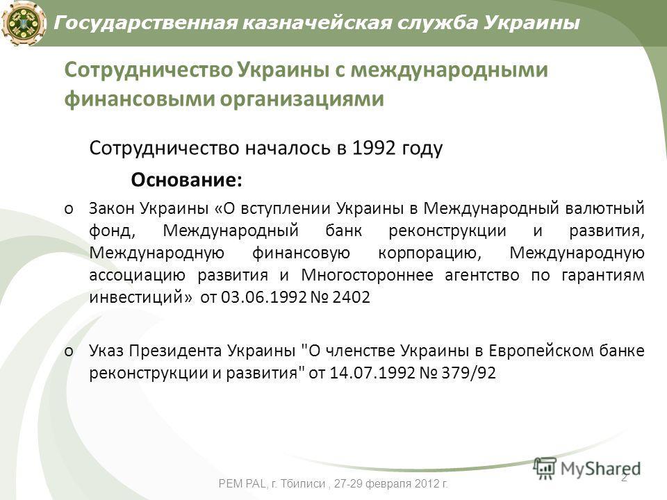PEM PAL, г. Тбилиси, 27-29 февраля 2012 г. 2 Сотрудничество Украины с международными финансовыми организациями Сотрудничество началось в 1992 году Основание: oЗакон Украины «О вступлении Украины в Международный валютный фонд, Международный банк рекон