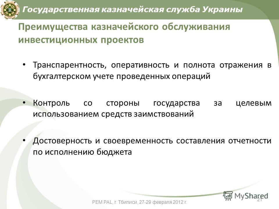 PEM PAL, г. Тбилиси, 27-29 февраля 2012 г. 21 Преимущества казначейского обслуживания инвестиционных проектов Транспарентность, оперативность и полнота отражения в бухгалтерском учете проведенных операций Контроль со стороны государства за целевым ис