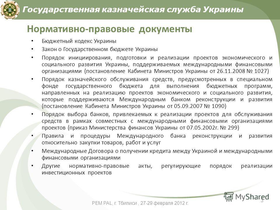 PEM PAL, г. Тбилиси, 27-29 февраля 2012 г. 3 Нормативно-правовые документы Бюджетный кодекс Украины Закон о Государственном бюджете Украины Порядок инициирования, подготовки и реализации проектов экономического и социального развития Украины, поддерж