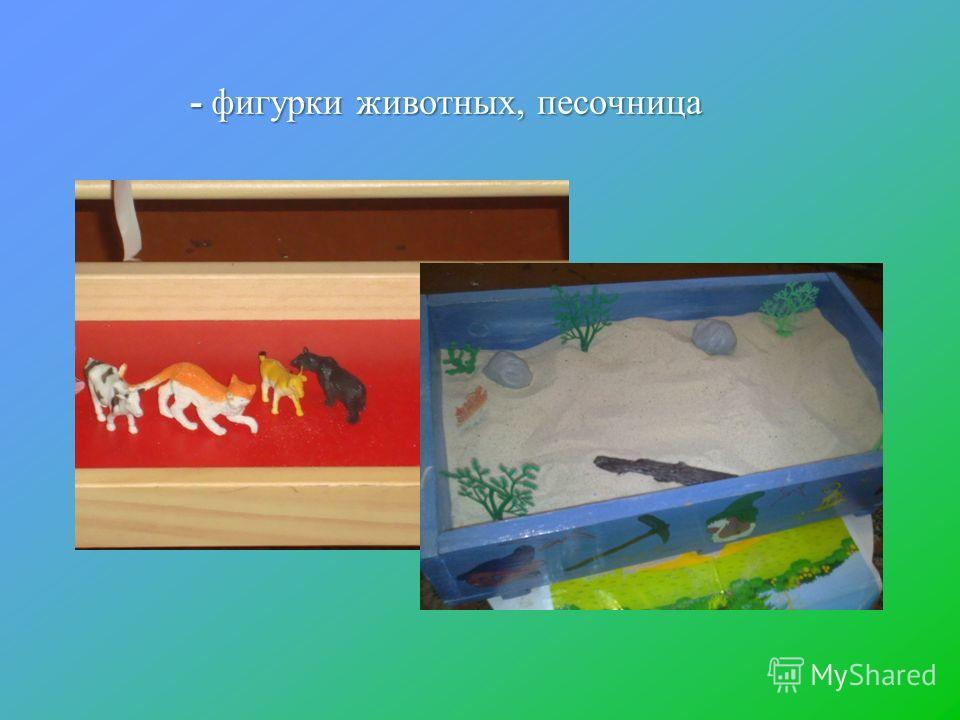 - фигурки животных, песочница - фигурки животных, песочница