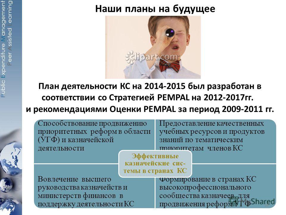 Примеры достигнутых результатов Идентифицированы и продемонстрированы успешные практики во внедрении казначейских информационных систем (программы мероприятий проведенных в Казахстане, Грузии, России и Азербайджане включали демонстрацию казначейских