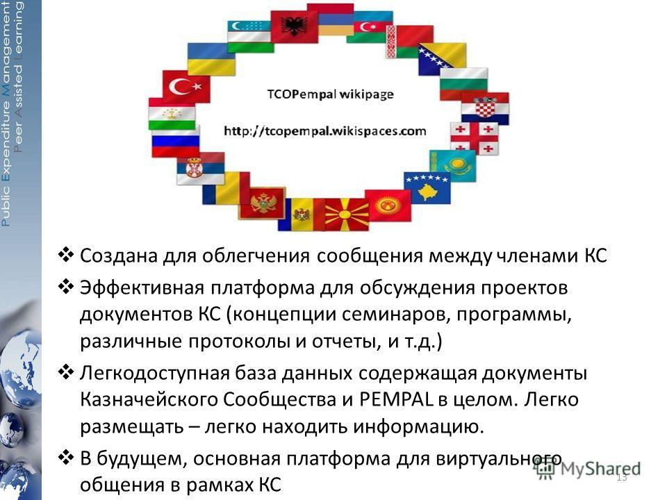 Тематическая группа по интеграции БК и ПС Создана в ноябре 2012г. Главная цель: Методологическая поддержка заинтересованных стран в интеграции их Планов Счетов с Бюджетной Классификацией на основе международных стандартов Что было сделано до сих пор:
