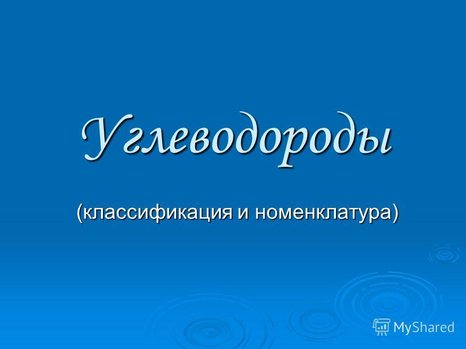 Углеводороды (классификация и номенклатура)