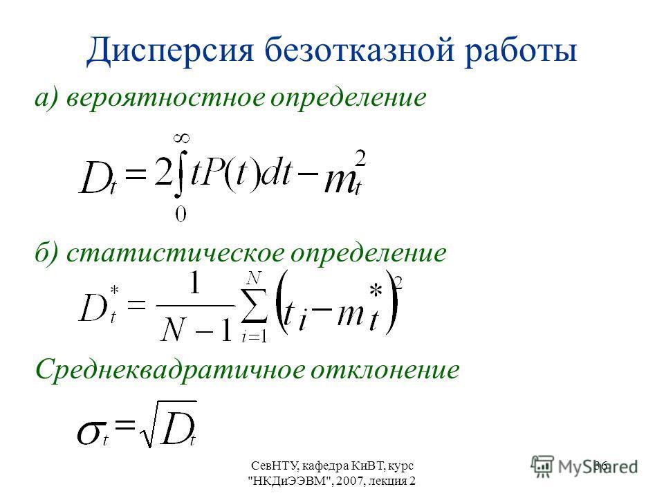 СевНТУ, кафедра КиВТ, курс НКДиЭЭВМ, 2007, лекция 2 36 Дисперсия безотказной работы а) вероятностное определение б) статистическое определение Среднеквадратичное отклонение