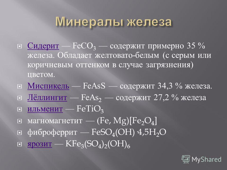 Сидерит FeCO 3 содержит примерно 35 % железа. Обладает желтовато - белым ( с серым или коричневым оттенком в случае загрязнения ) цветом. Сидерит Миспикель FeAsS содержит 34,3 % железа. Миспикель Лёллингит FeAs 2 содержит 27,2 % железа Лёллингит ильм