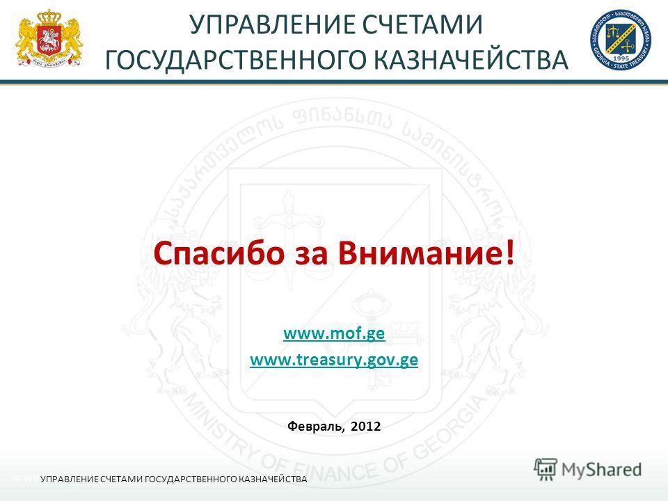 Спасибо за Внимание! www.mof.ge www.treasury.gov.ge Февраль, 2012 УПРАВЛЕНИЕ СЧЕТАМИ ГОСУДАРСТВЕННОГО КАЗНАЧЕЙСТВА