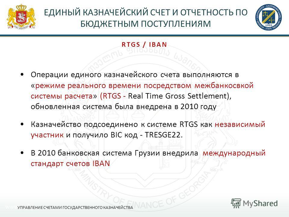 Операции единого казначейского счета выполняются в «режиме реального времени посредством межбанкосвкой системы расчета» (RTGS - Real Time Gross Settlement), обновленная система была внедрена в 2010 году Казначейство подсоединено к системе RTGS как не