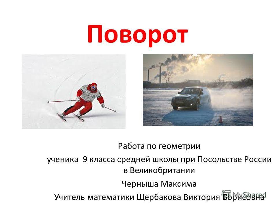 Презентация Школы Великобритании И России