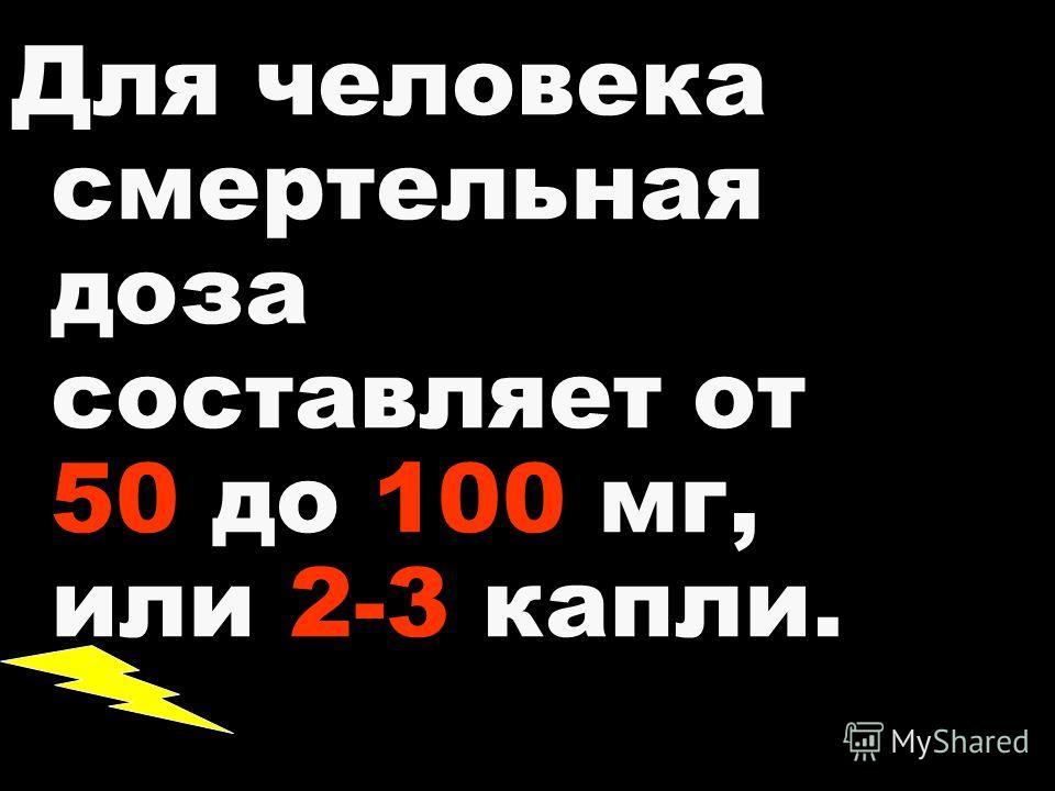 Для человека смертельная доза составляет от 50 до 100 мг, или 2-3 капли.
