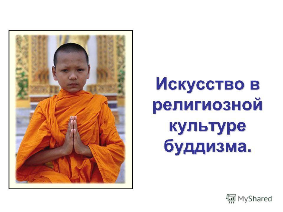 Искусство в религиозной культуре буддизма.