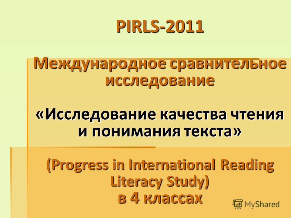 PIRLS-2011 Международное сравнительное исследование «Исследование качества чтения и понимания текста» (Progress in International Reading Literacy Study) в 4 классах