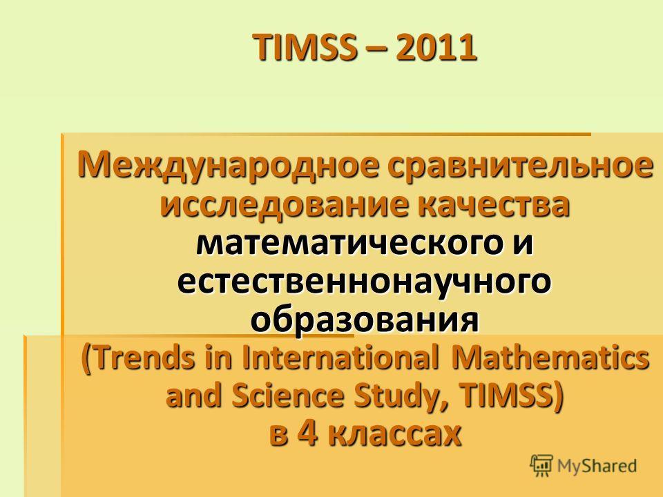 TIMSS – 2011 Международное сравнительное исследование качества математического и естественнонаучного образования (Trends in International Mathematics and Science Study, TIMSS) в 4 классах