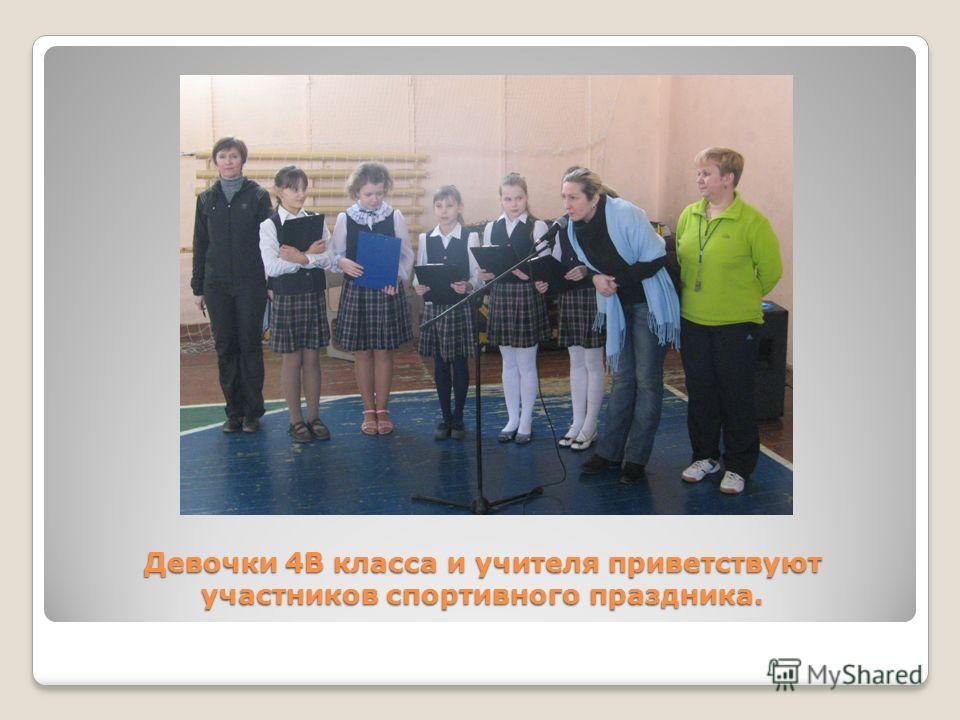 Девочки 4В класса и учителя приветствуют участников спортивного праздника.