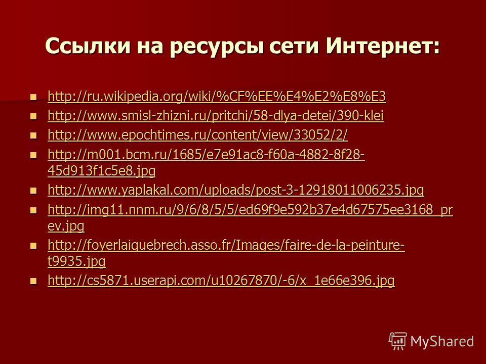 Ссылки на ресурсы сети Интернет: http://ru.wikipedia.org/wiki/%CF%EE%E4%E2%E8%E3 http://ru.wikipedia.org/wiki/%CF%EE%E4%E2%E8%E3 http://ru.wikipedia.org/wiki/%CF%EE%E4%E2%E8%E3 http://www.smisl-zhizni.ru/pritchi/58-dlya-detei/390-klei http://www.smis
