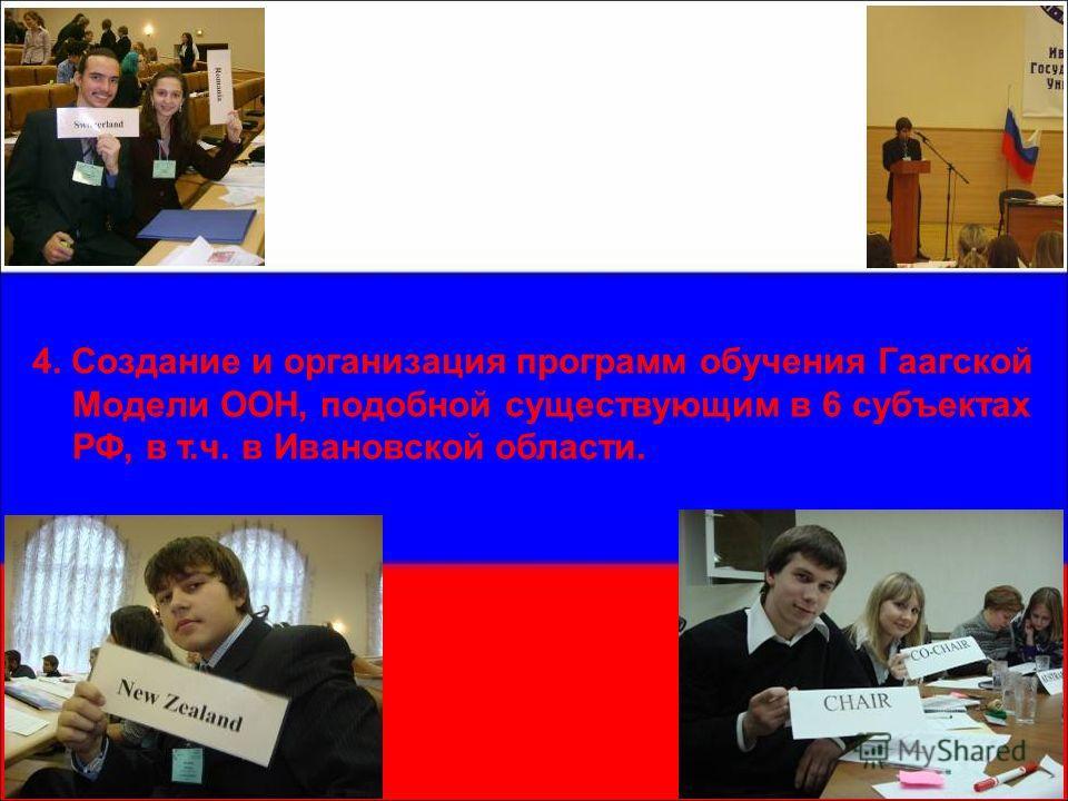 4. Создание и организация программ обучения Гаагской Модели ООН, подобной существующим в 6 субъектах РФ, в т.ч. в Ивановской области.