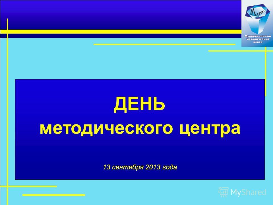 ДЕНЬ методического центра 13 сентября 2013 года