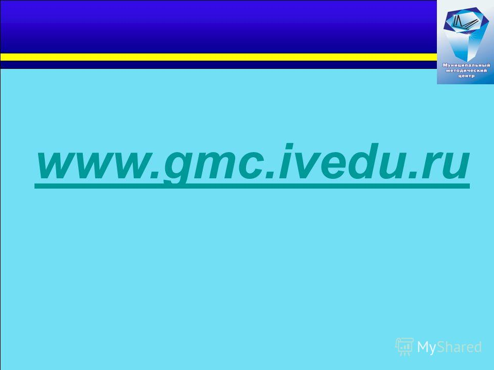 www.gmc.ivedu.ru