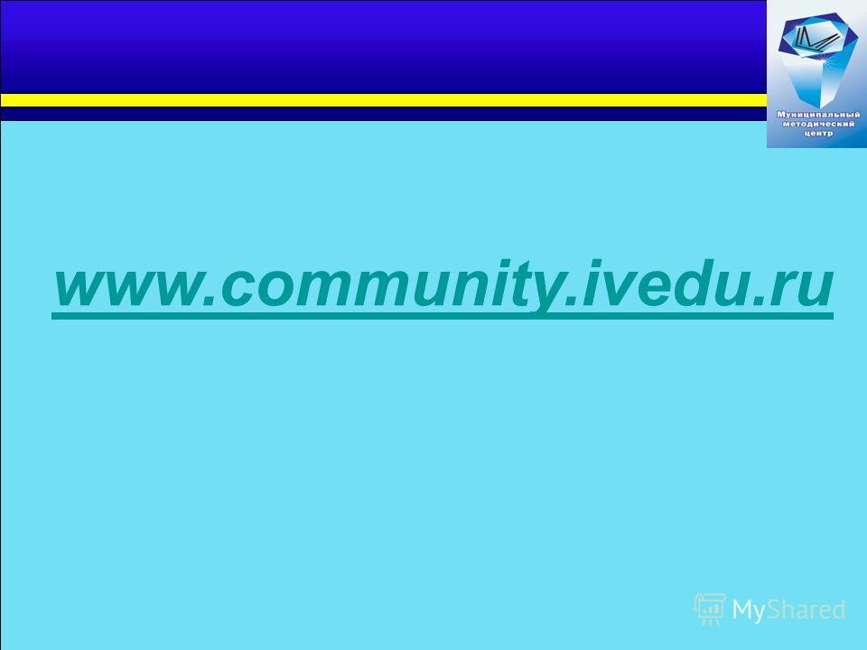 www.community.ivedu.ru