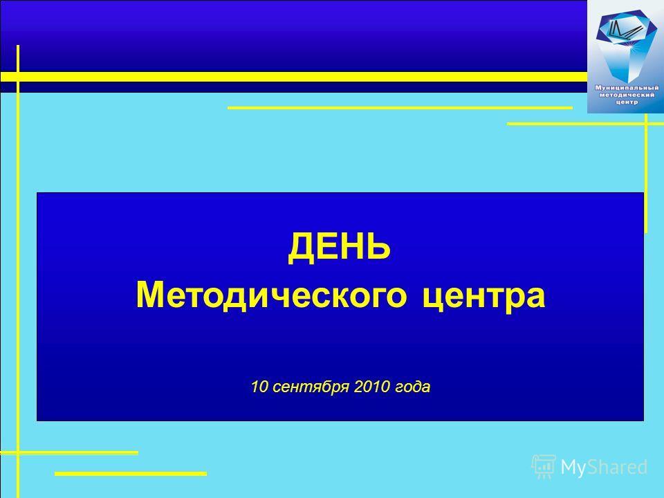 ДЕНЬ Методического центра 10 сентября 2010 года