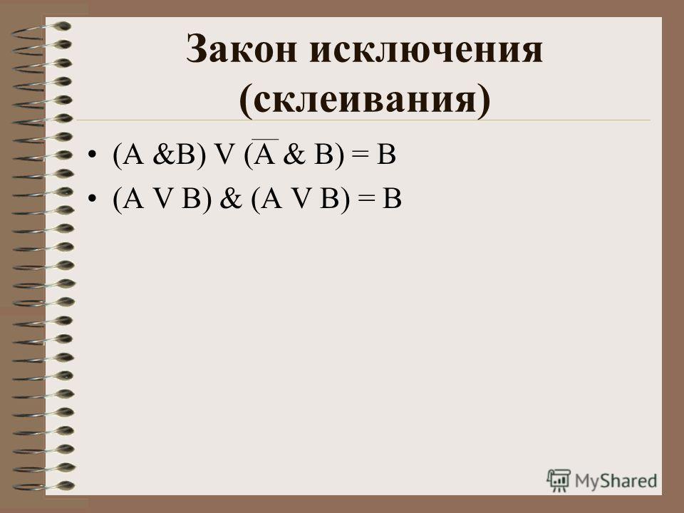 Закон исключения (склеивания) (A &B) V (A & B) = B (A V B) & (A V B) = B